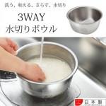 【18-8不鏽鋼洗米器】